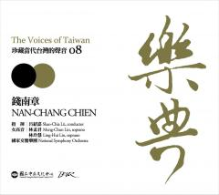 樂典08-錢南章