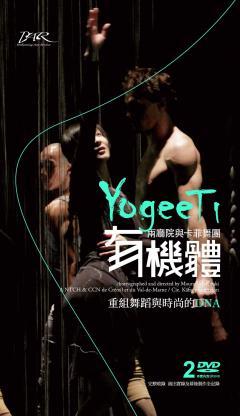 有機體YogeeTi