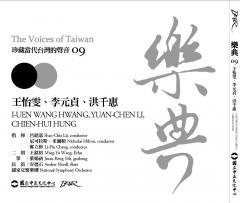 樂典09-王怡雯、李元貞、洪千惠