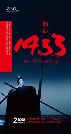 鄭和1433(DVD雙碟片)