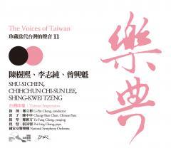 樂典11- 陳樹熙、李志純、曾興魁