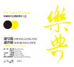 樂典12- 潘皇龍、潘世姬
