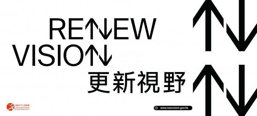 1.新视野艺术节