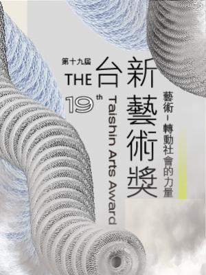1.台新藝術獎