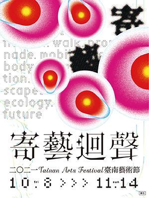 1.台南藝術節